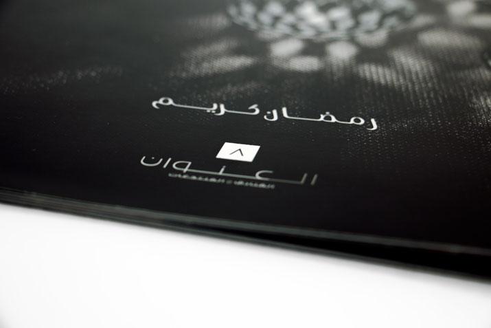 ramadan2014_1